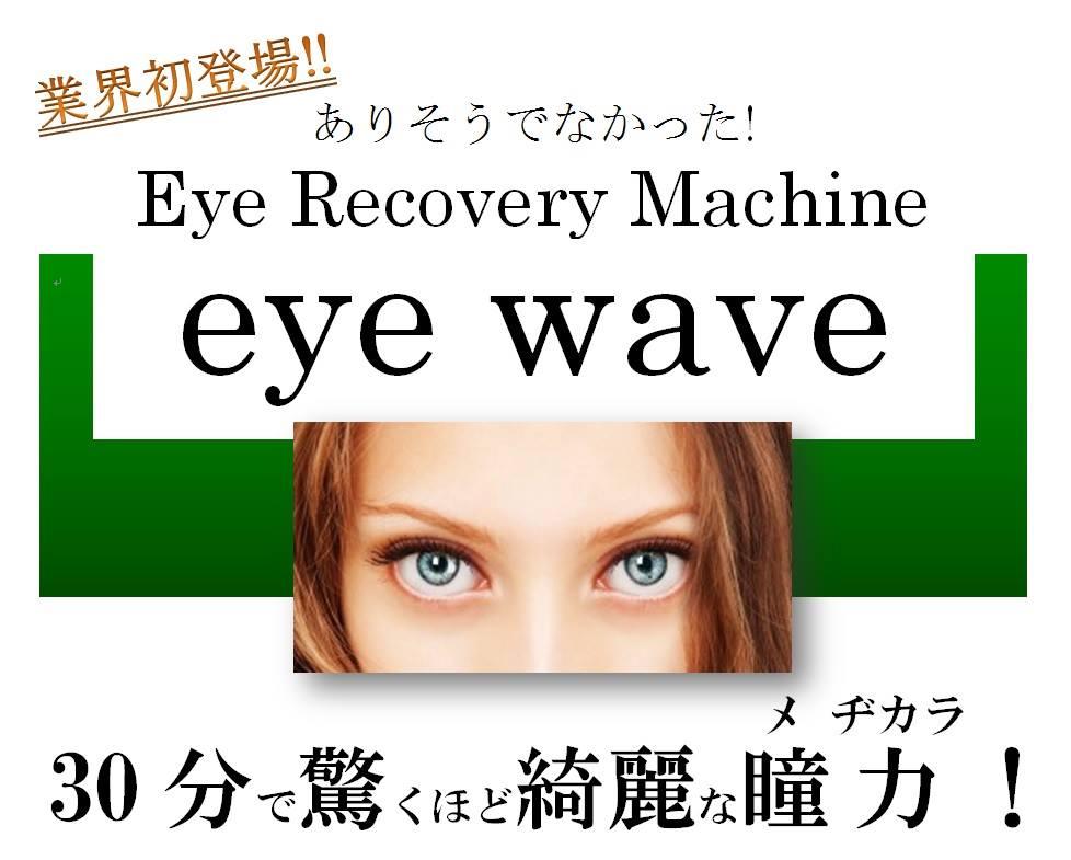 EYE WAVE 業界初!